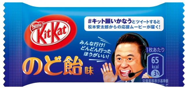 The Cough Drop flavoured Kit Kat.